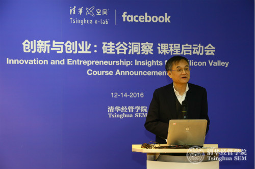 Tsinghua SEM and Facebook Jointly Launched the Innovation