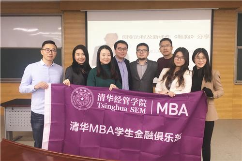 MBA金融俱乐部合影.jpg