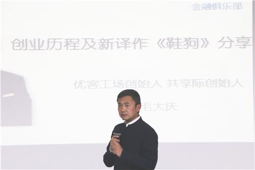 毛大庆分享会.jpg