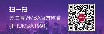 清华MBA官方微信.png