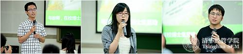 4  金融系在读博士生陈大鹏、刘津宇、屈育源分享学习心得_meitu_4.jpg