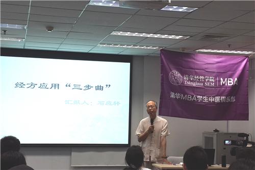 石应轩老师为大家讲解经方的运用问题.jpg