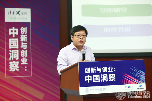 清华经管学院创新创业与战略系程源副教授主持开课典礼_meitu_2.jpg