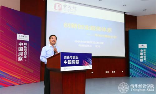 中关村发展集团总经理、党委副书记宣鸿_meitu_3.jpg