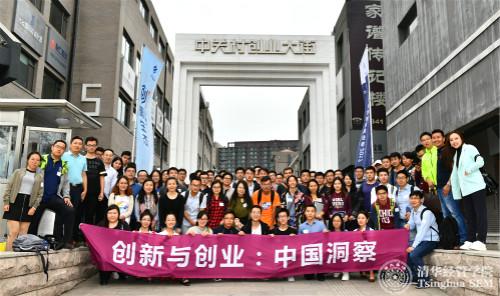 课程同学一行参访中关村创业大街4_meitu_2.jpg