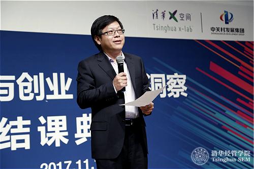 清华经管学院创新创业与战略系副教授程源发言.jpg