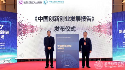 《中创新创业发展报告》发布_meitu_3.jpg