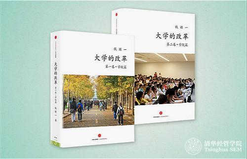 大学改革_meitu_1.jpg