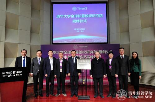 陈元主席等各位领导与研究院管理委员会诸位委员共同为研究院揭牌_meitu_1.jpg