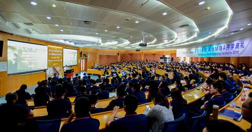 2018级MBA新生开学典礼现场2_副本.jpg