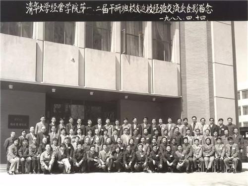 1988年4月14日,清华经管学院干研一期、二期校友返校留念.jpg