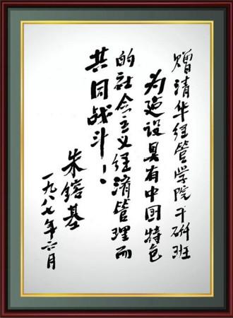 朱镕基老院长题字.jpg