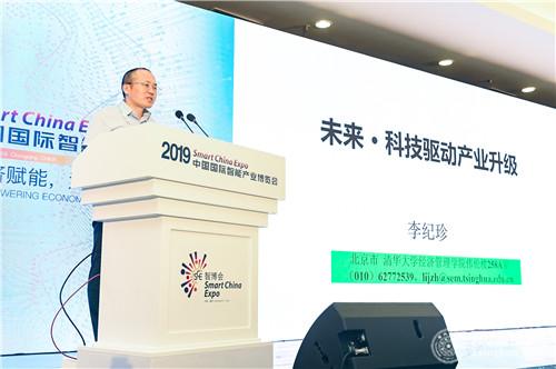 清华大学经济管理学院副院长李纪珍副教授做主旨发言.jpg