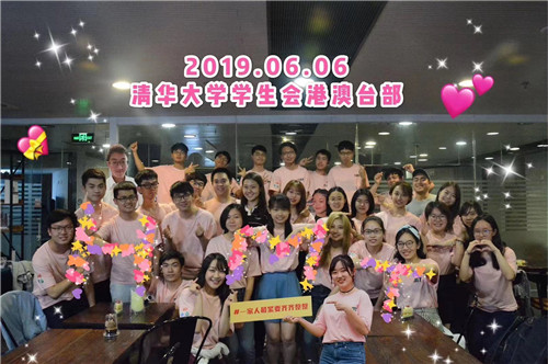 陳安琪(前排右二)與港澳臺部成員合影.jpg
