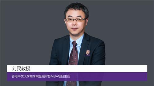 刘民教授.jpg