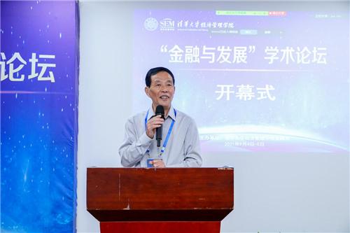 20210904-金融与发展论坛举行-司京生拍摄-王广谦致辞.png