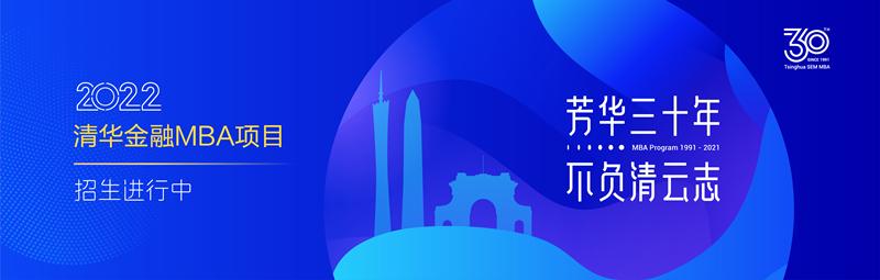 清华金融MBA焦点图_副本.jpg
